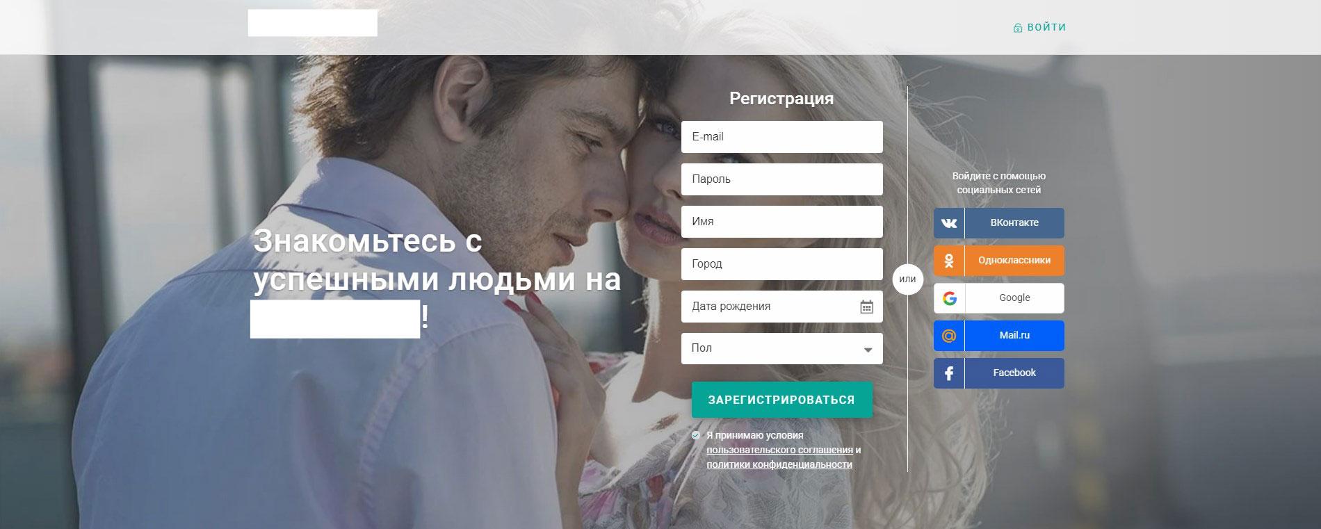 Регистрационная форма сайта для поиска второй половинки